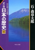 マンガ日本の歴史45 旧石器人の登場