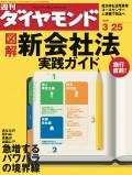 週刊ダイヤモンド 06年3月25日号