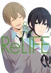 ReLIFE 8【フルカラー・電子書籍版限定特典付】