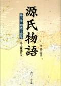 源氏物語(7) 現代語訳付き