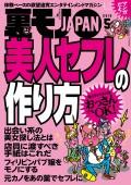 裏モノJAPAN2016年5月号★特集★美人セフレの作り方