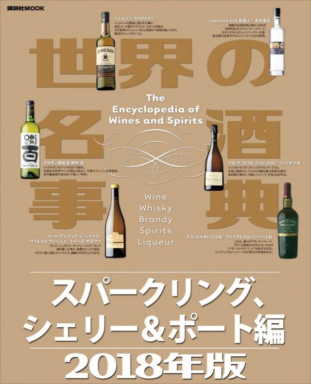 【期間限定価格】世界の名酒事典2018年版 スパークリング、シェリー&ポート編