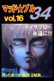 マッド★ブル34 16 ダイザブロー永遠に!!