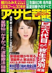 週刊アサヒ芸能 2018年01月25日号