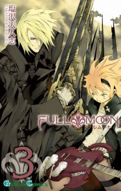 FULL MOON 3巻
