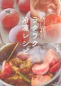 【期間限定価格】ラクラク冷凍レシピ 使えるものだけ! おいしいものだけ!