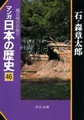 マンガ日本の歴史46 縄文時代の始り