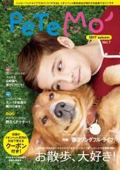 PeTeMo ペテモ マガジン 2017autumn Vol.7