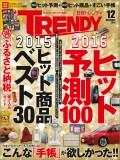 日経トレンディ2015年12月号
