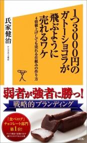 【期間限定特別価格】1つ3000円のガトーショコラが飛ぶように売れるワケ