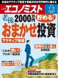 週刊エコノミスト2019年7/2号