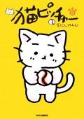 猫ピッチャー 9