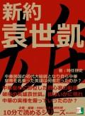 新約袁世凱。中華民国の初代大総統となり、自ら中華皇帝を名乗った英雄は何者だったのか?