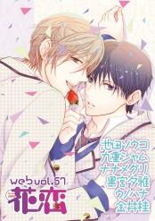 web花恋 vol.57