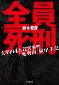 全員死刑〜大牟田4人殺害事件「死刑囚」獄中手記〜