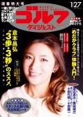 週刊ゴルフダイジェスト 2015/1/27号