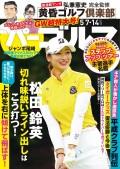 週刊パーゴルフ 2019/5/7・5/14合併号
