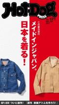 Hot−Dog PRESS no.121 この夏注目のブランドが目白押し! 日本を着る!