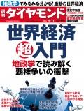 週刊ダイヤモンド 15年4月11日号