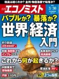 週刊エコノミスト2021年3/30号