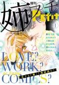 姉系Petit Comic 2018年1月号(2017年12月19日発売)
