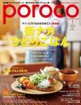poroco 2015年1月号