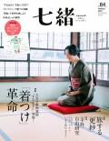 七緒 2020 冬号vol.64