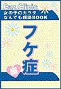 フケ症編〜女の子のカラダなんでも相談BOOK