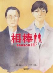 相棒 season11(下)