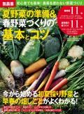 【期間限定価格】無農薬 夏野菜の準備&春野菜づくりの基本とコツ