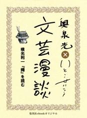 横光利一『蠅』を読む(文芸漫談コレクション)