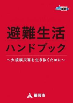 避難生活ハンドブック 〜大規模災害を生き抜くために〜