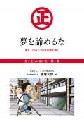 『丸く正しい商いを』愛され続けるスーパー「丸正」の 100年   1巻