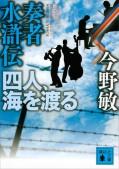 奏者水滸伝 四人、海を渡る
