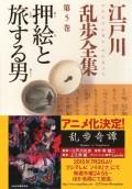 押絵と旅する男〜江戸川乱歩全集第5巻〜