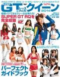 GALS PARADISE 2014 スーパーGTレースクイーン オフィシャルガイドブック