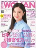 日経ウーマン2014年10月号