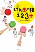 【期間限定価格】けん玉の技123+(プラス)