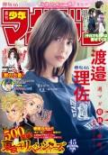 週刊少年マガジン 2020年45号[2020年10月7日発売]