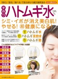 わかさ夢MOOK113 手作りハトムギ水でシミ・イボが消え美白肌!やせる!超健康になる!