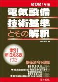 2021年 電気設備技術基準とその解釈
