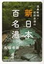 温泉教授・松田忠徳の新日本百名湯【近畿・中国・四国】