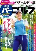 週刊パーゴルフ 2018/10/2号