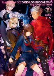 Fate/EXTRA CCC VOID LOG:BLOOM ECHO 2 フェイト/エクストラ CCC シナリオ集