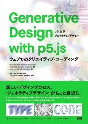 Generative Design with p5.js