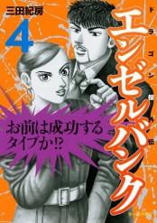 エンゼルバンク ドラゴン桜外伝(4)