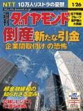 週刊ダイヤモンド 02年1月26日号