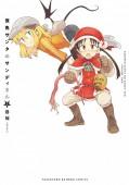 仮免サンタのサンディさん(2)【カラーページ増量版】