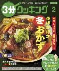 【日本テレビ】3分クッキング 2018年2月号