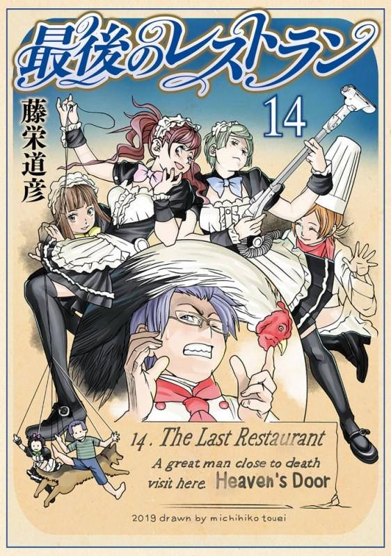 最後のレストラン 14巻